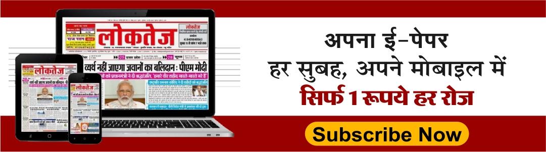 Loktej Epaper Online